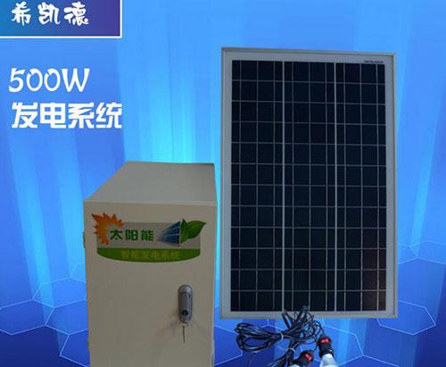 家庭用太阳能发电机