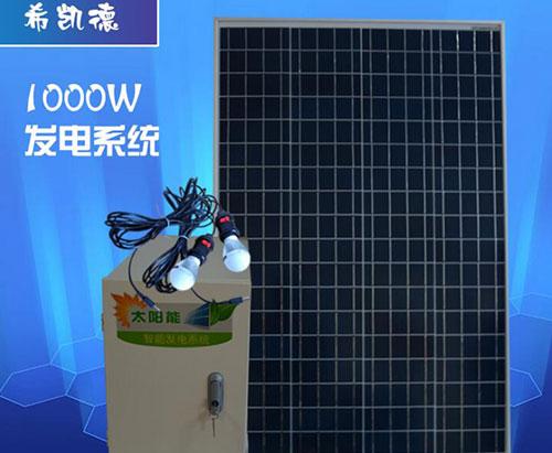 家用户外太阳能发电机系统