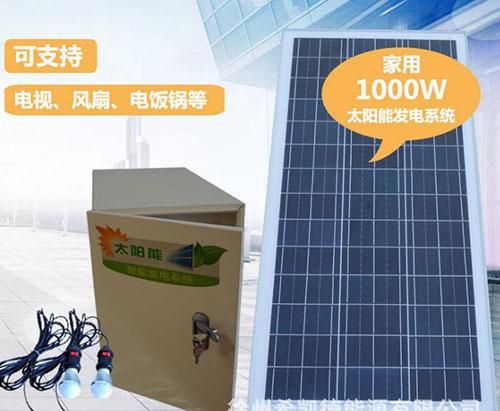 全新防水太阳能发电系统