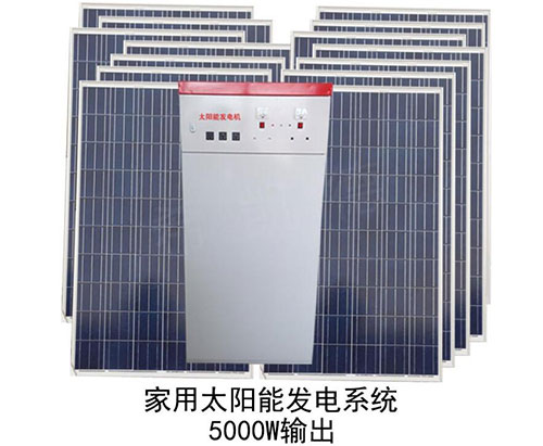家用太阳能发电设备