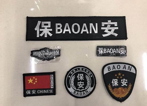 保安服徽章