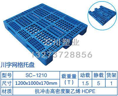 川字型塑料托盘