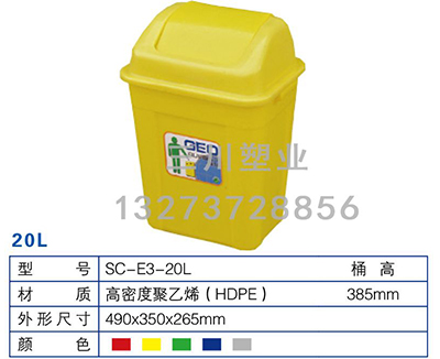 标准垃圾桶