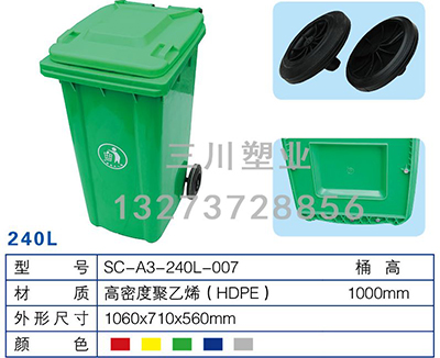 户外塑料垃圾桶