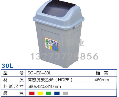 普通塑料垃圾桶