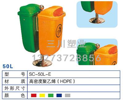 分类塑料垃圾桶
