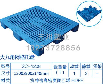工业塑料托盘