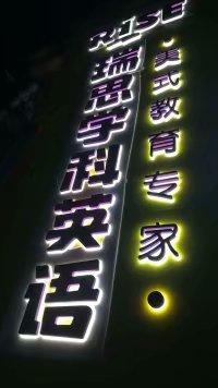 沧州石家庄广告招牌制作