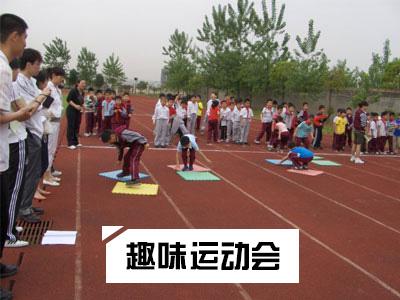 石家庄趣味运动会