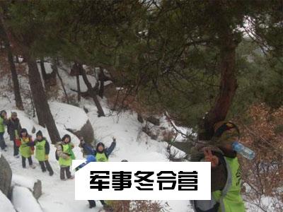 石家庄军事夏、冬令营