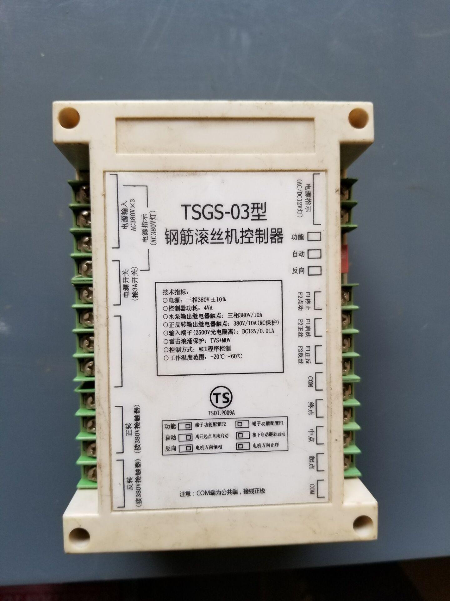 TSGS-03型钢筋滚丝机控制器