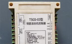 云南TSGS-03型钢筋滚丝机控制器