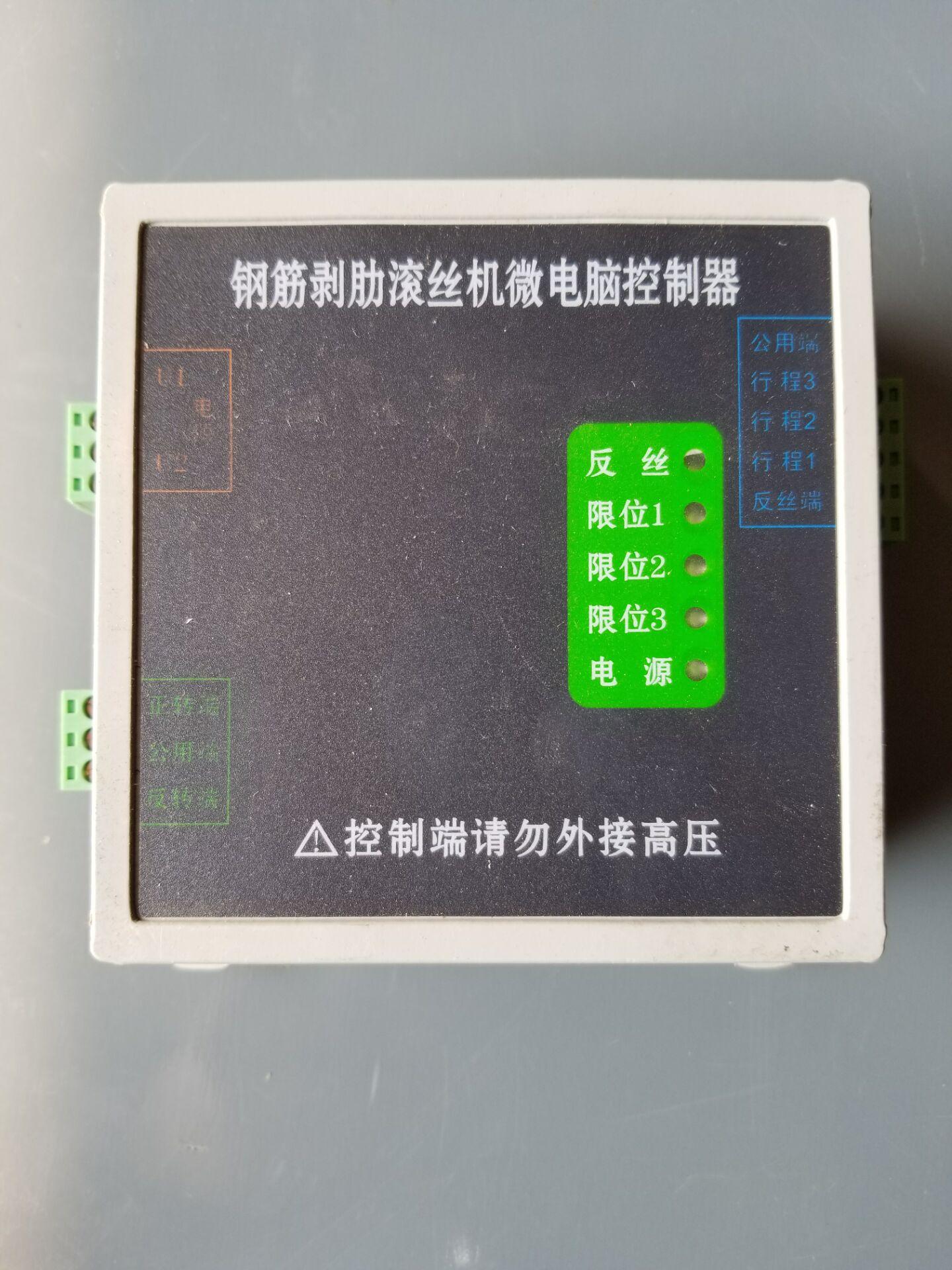 钢筋剥肋滚丝机微电脑控制器