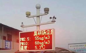 云南扬尘环境监测仪