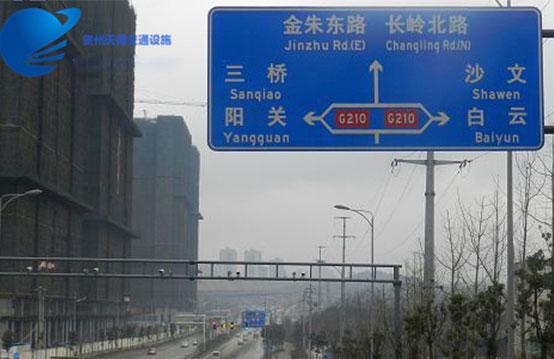 贵州交通标志