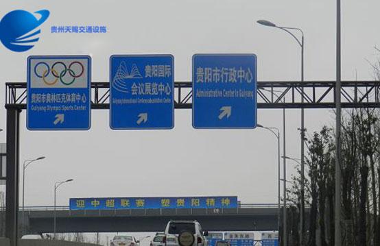 贵阳交通标牌
