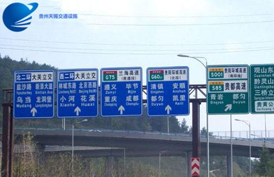 贵州交通标牌