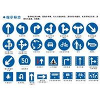 交通标志牌设计制作