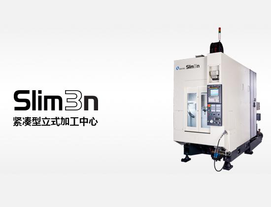 Slim3n紧凑型立式加工中心