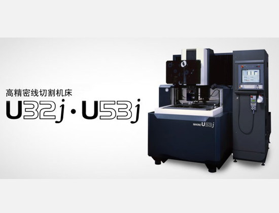 U32j/U53j高精密线切割机床