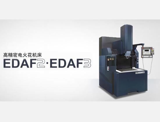 EDAF2/EDAF3高精密电火花机床