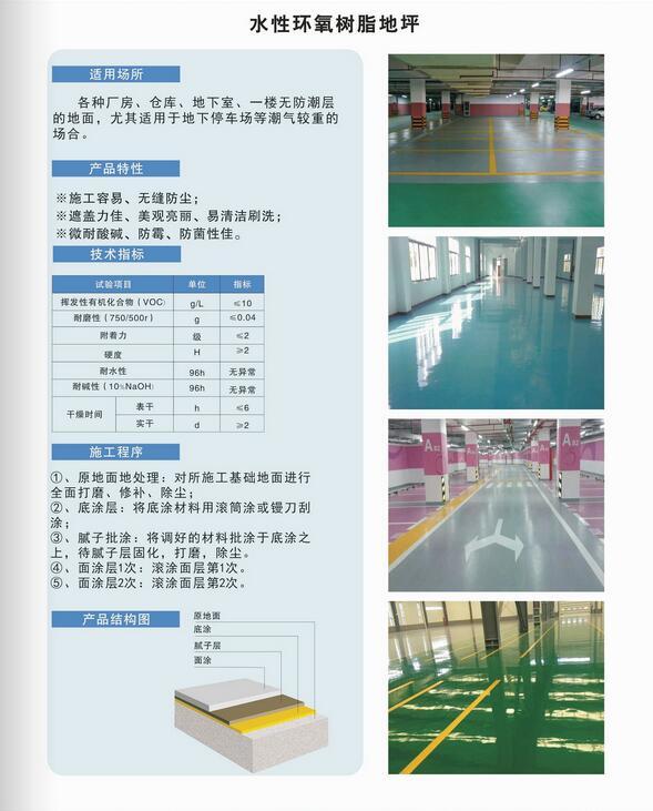 水性环氧树脂地坪