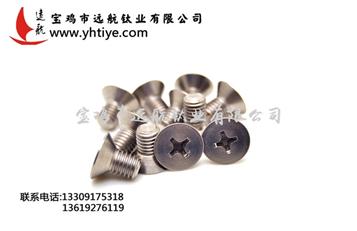 钛螺丝生产厂家