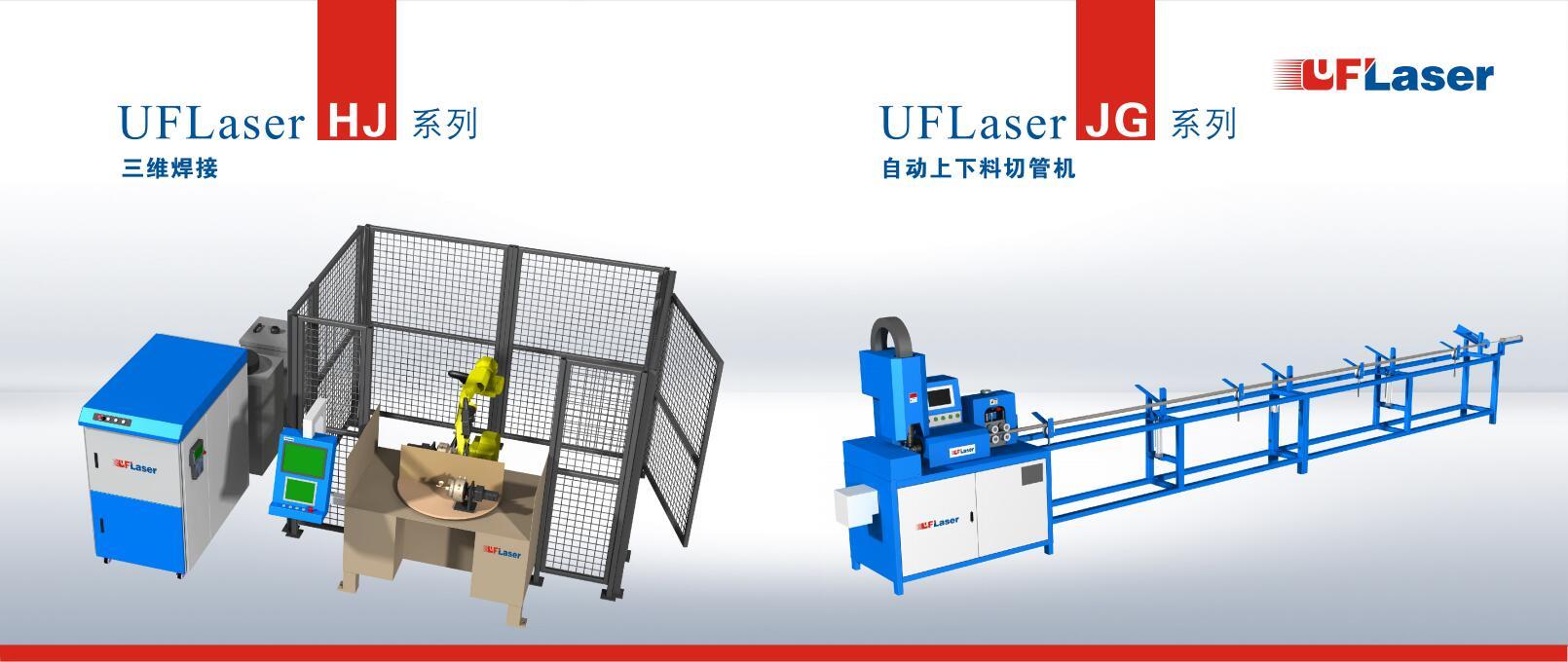UFLaser非标 HJ-JH 系列