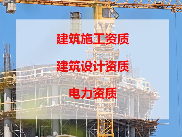 建筑资质代办流程是什么?