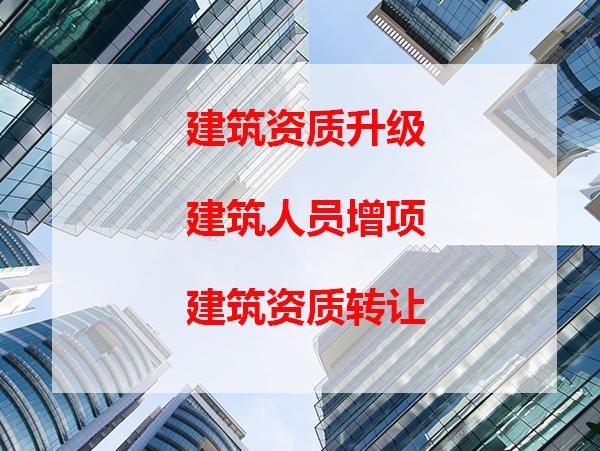 建筑二级资质出售
