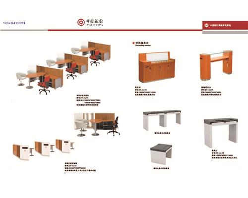 中國銀行家具