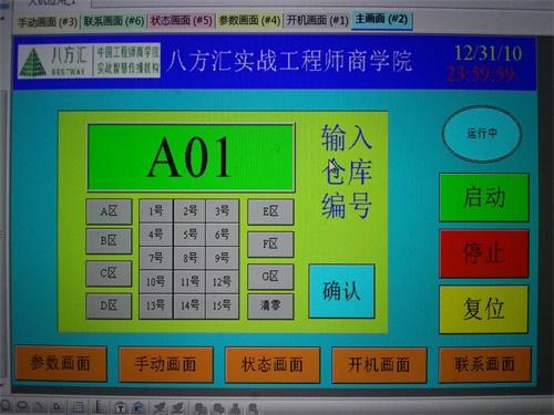东坑自动化生产线系统