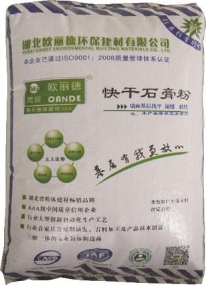 快干石膏粉(12.5kg)