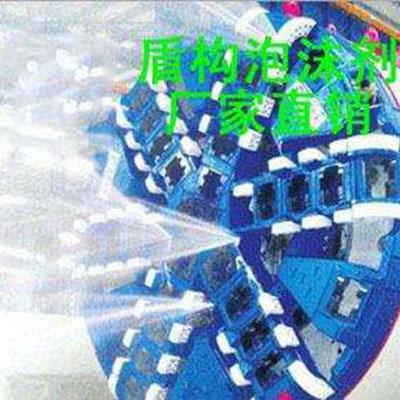 盾构泡沫剂