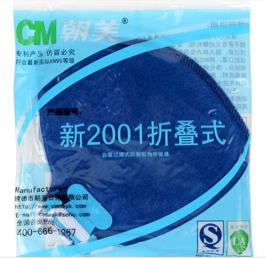 黄石CM新2001折叠口罩
