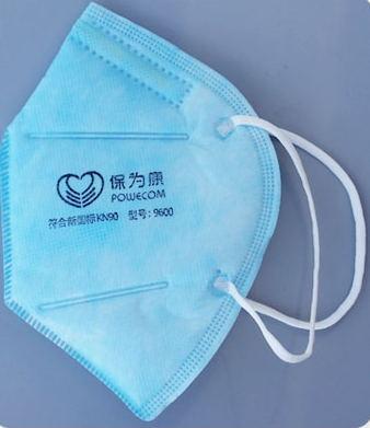 宜昌保卫康9600防尘口罩
