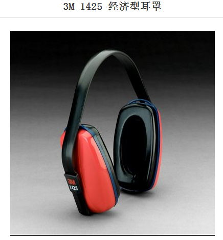襄阳经济型耳罩