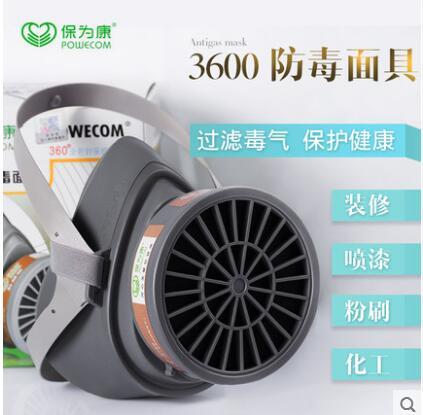 360防毒面具