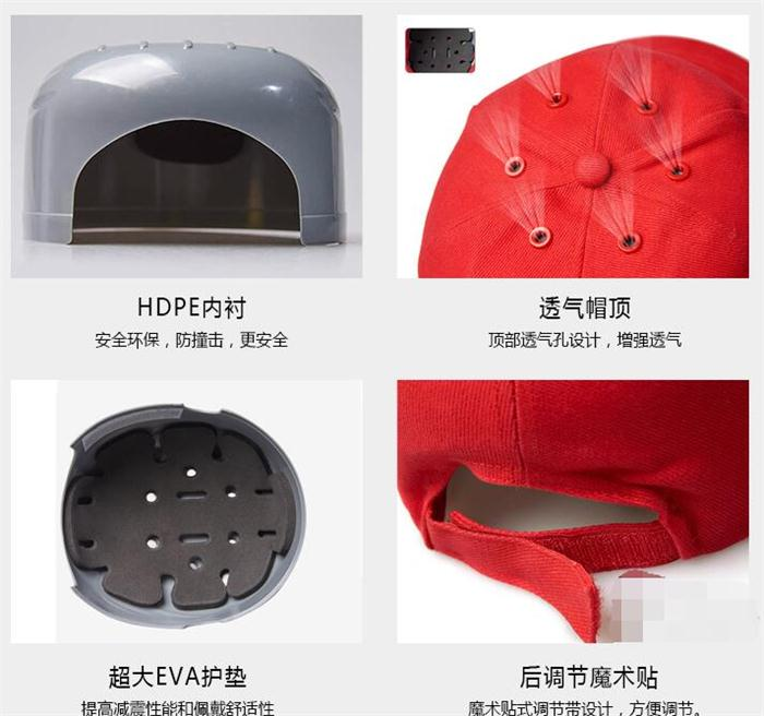 黄石劳保防撞帽