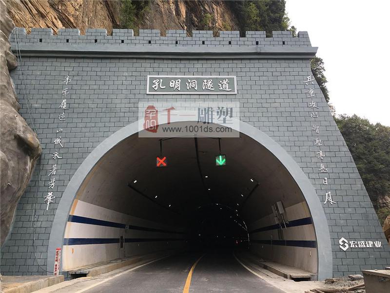 成都成都隧道雕塑