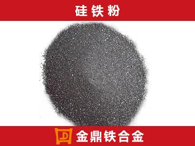 72硅铁粉
