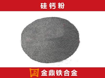 工业硅钙粉