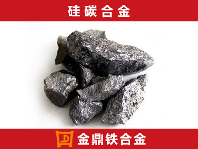 硅碳合金价格