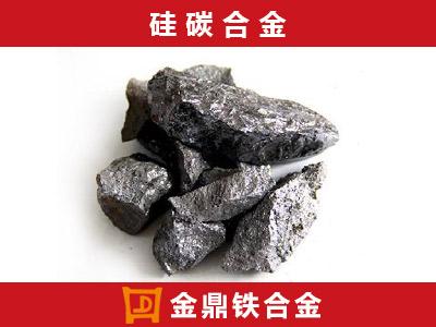 硅碳合金生產廠家