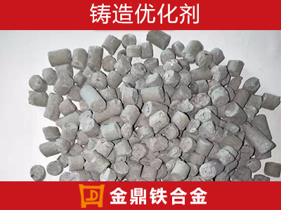 铸造优化剂