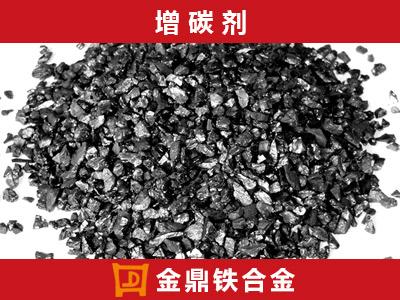 低硫增碳剂