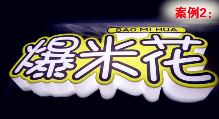 四川发光字设计