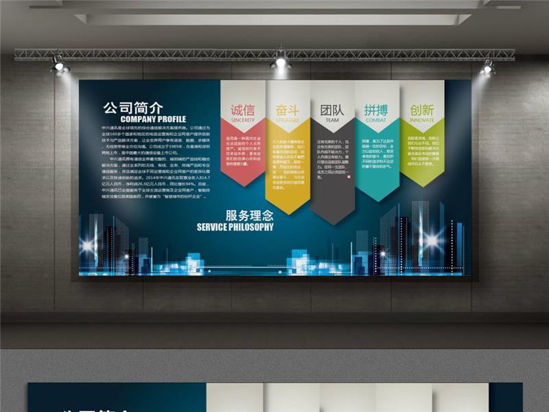 公司形象墙设计