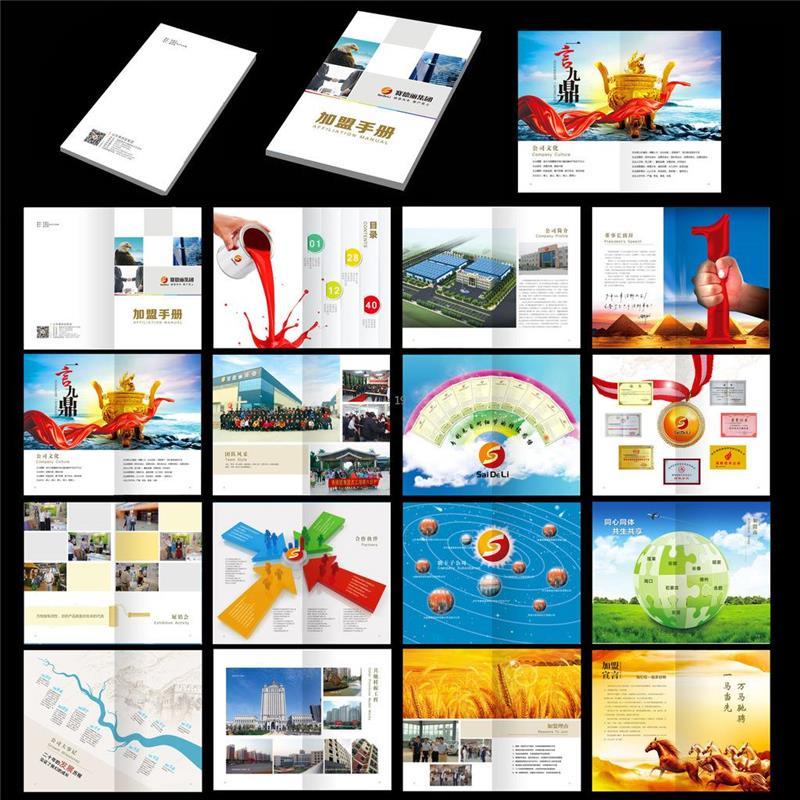 四川企业宣传画册