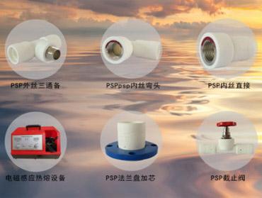 成都PSP鋼塑複合管件